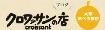 クロワッサンの店 阿倍野橋店のブログ