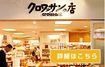 クロワッサンの店・大阪あべの橋店の店内の様子