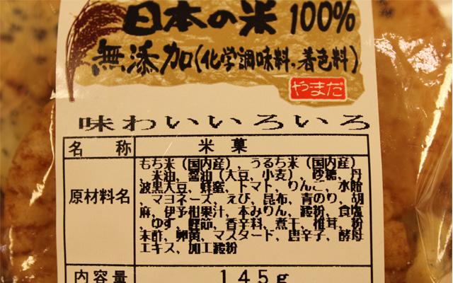 日本の米100%3