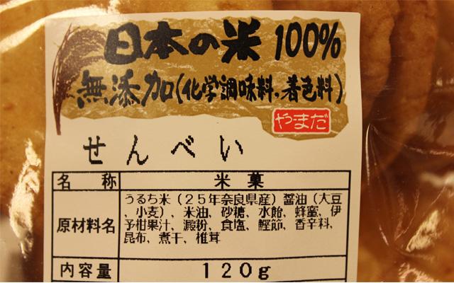 日本の米100%4