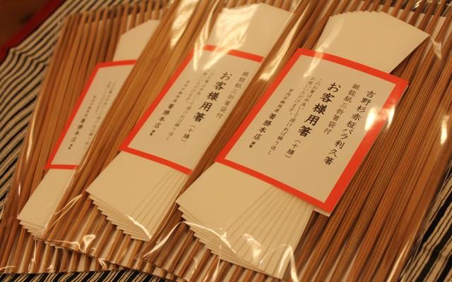 吉野杉利休箸