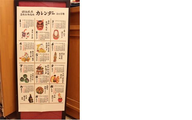 2018民芸カレンダー1