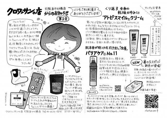クロ店通信vol.2